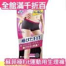 日本 Unicharm 蘇菲 運動用 生理褲 衛生褲 超伏服設計 專為熱愛運動 健身的妳所設計【小福部屋】
