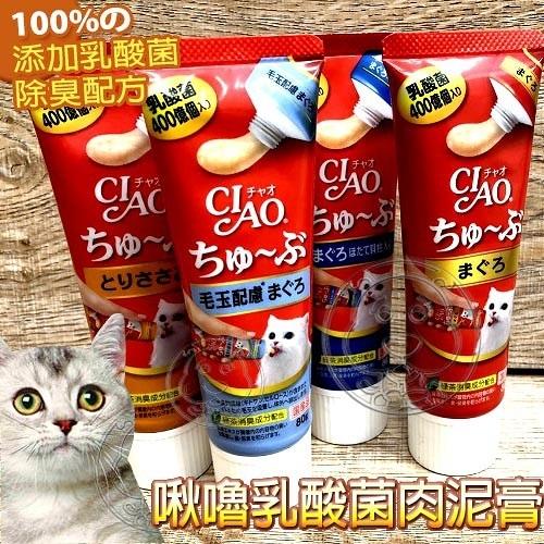 【培菓幸福寵物專營店】日本國產Ciao啾嚕乳酸菌肉泥膏80g*1條(純海鮮無肉類)CS152 154 158