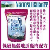 【行銷活動8折】*KING WANG*Natural Balance 低敏無榖地瓜鹿肉全犬配方 狗糧4.5磅