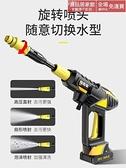 洗車機 高壓無線洗車機水泵家用鋰電池小型便攜式充電洗車器水槍清洗神器 宜品MKS