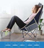 99購物節85折 戶外折疊椅子便攜靠背釣魚椅休閒躺椅 2色