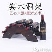 紅酒架實木橋型創意酒瓶架擺件紅酒展示架酒櫃葡萄酒架 居樂坊生活館YYJ