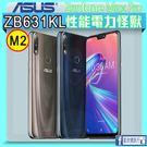 新品【星欣】ASUS ZenFone Max Pro M2 ZB631KL 4G/128G 超CP值 5000mAh大容量 6.3吋大螢幕 直購價