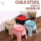 草莓加厚塑料凳子家用兒童小凳子防滑矮凳換...