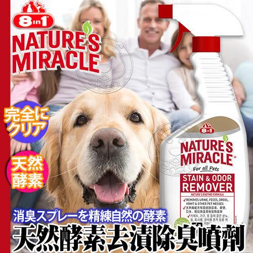 【培菓平價寵物網】 美國8in1《自然奇蹟》天然酵素去漬除臭噴劑(無香味)-24oz