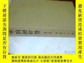 二手書博民逛書店日文原版罕見日本殘酷物語 第三部 鎖國的悲劇,32開,1960年Y17312
