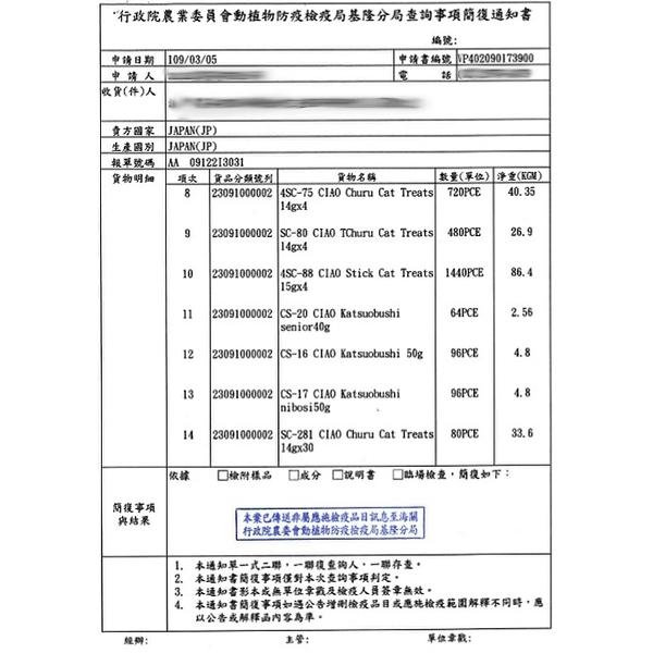【培菓寵物48H出貨】日本《CIAO啾嚕肉泥》14g x4袋裝液狀零食多種口味(蝦)