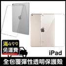 超薄透明殼 iPad Mini 2/3/4/9.7/10.2吋 Mini4/5 Air1 Air2 保護套 保護殼 軟殼