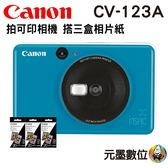 【搭ZINK™相片紙3盒 ↘4690元】CANON iNSPiC【C】CV-123A 藍色 拍可印相機