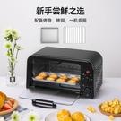 小烤箱家用小型烘焙多功能迷你全自動小蛋糕10升 220V