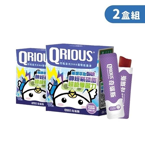 QRIOUS 奇瑞斯閃電靈光 DHA+神經鞘磷脂 葡萄能量凍(15包入盒)X2盒[衛立兒生活館]