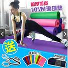 厚10mm 長183CM 瑜珈墊 防滑墊 地墊 軟墊 運動墊 紫/綠/藍/粉