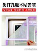 防蚊紗窗網自粘型窗紗門簾魔術貼沙窗磁性磁鐵窗簾自裝可拆卸家用 優家小鋪