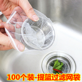 水槽提籃濾網 廚房水槽過濾網提籃一次性網袋洗碗槽提籠垃圾袋漏網洗菜盆過濾器