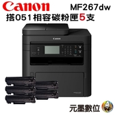 【搭051相容碳粉匣五支】Canon imageCLASS MF267DW 黑白雷射傳真事務機