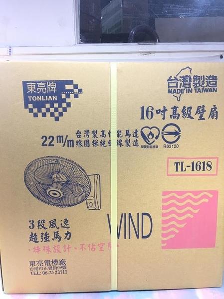 【東亮牌 16吋高級壁扇TL-1618】壁扇、電風扇、風扇、涼風扇【八八八】e網購