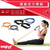 富樂屋⇝【ClubFit】健身拉力帶組