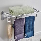 九牧優質鋁掛件 折疊浴巾架衛生間毛巾架置物架浴室五金936008最低價YXS 【快速出貨】