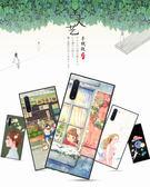 三星 Note10+  Note 10  手機殼 清新 文藝系列 漫畫 少女 保護套 全包 軟殼 高清 彩繪 矽膠套