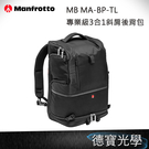Manfrotto MB MA-BP-TL Tri Backpack 專業級3合1斜肩後背包 L  正成總代理公司貨 相機包 首選攝影包