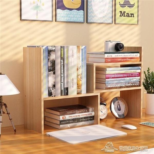 書架學生用桌上書架簡易兒童桌面小書架置物架辦公室書桌收納宿舍【快速出貨】