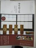 【書寶二手書T9/旅遊_EN9】咖啡師之味:14杯用咖啡書寫的醇味人生_川口葉子,  許懷文