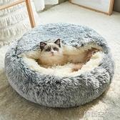 貓窩四季通用夏天深度睡眠封閉式狗窩小型犬狗床墊子寵物貓咪用品