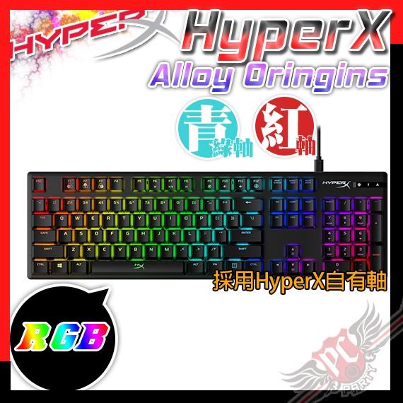 [ PC PARTY ] 金士頓 HyperX Alloy Origins 紅軸 青綠軸 機械式電競鍵盤