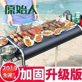 烤爐架 原始人大號加厚家用燒烤架戶外野外木炭燒烤爐全套碳烤肉爐子工具 - 晟鵬國際貿易