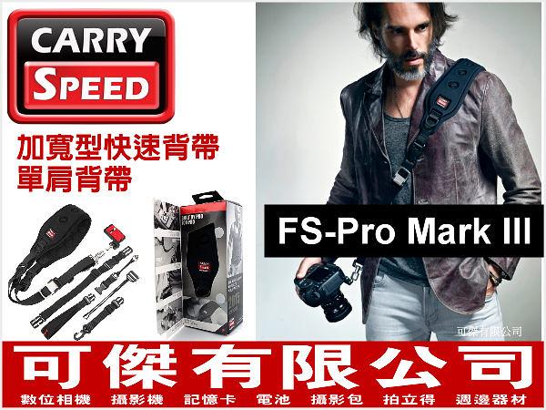可傑 速必達 Carry speed Prime FS-PRO Mark III 加寬型快速背帶 第三代 立福公司貨
