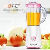 果汁機 九陽榨汁機家用水果小型料理果蔬多功能迷你便攜式榨果汁機榨汁杯220V 完美情人館