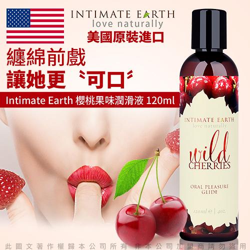 情趣用品-商品送潤*2♥美國Intimate-Earth Wild Cherries水果味口愛交潤滑液櫻桃情趣用品