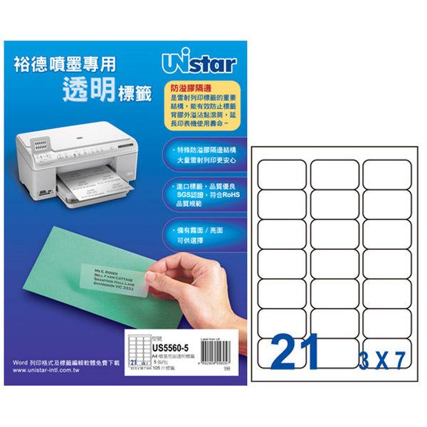 裕德 US5560 噴墨專用 透明亮面標籤21格(63.5×38.1mm)  5入/包