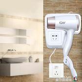 國美酒店賓館專用吹風機浴室衛生間掛牆壁掛式家用電吹風筒免打孔 魔方WD