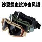 沙漠蝗蟲戰術風鏡 抗UV防衝擊護目鏡 軍迷作戰防彈防風沙騎行眼鏡 3組鏡片