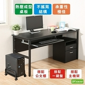 ~DFhouse ~頂楓150 公分電腦辦公桌+1 鍵盤+主機架+活動櫃黑橡木色