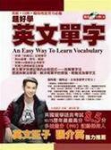(二手書)超好學英文單字