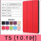 【萌萌噠】華為 HUAWEI MediaPad T5 (10.1吋) 卡斯特紋 三折支架保護套 類皮紋側翻皮套 平板套 平板殼