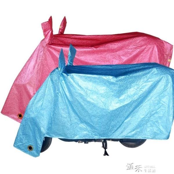 車罩 踏板機車車罩電動車電瓶防曬防雨罩車衣套遮陽蓋布加厚防塵罩子  【全館免運】