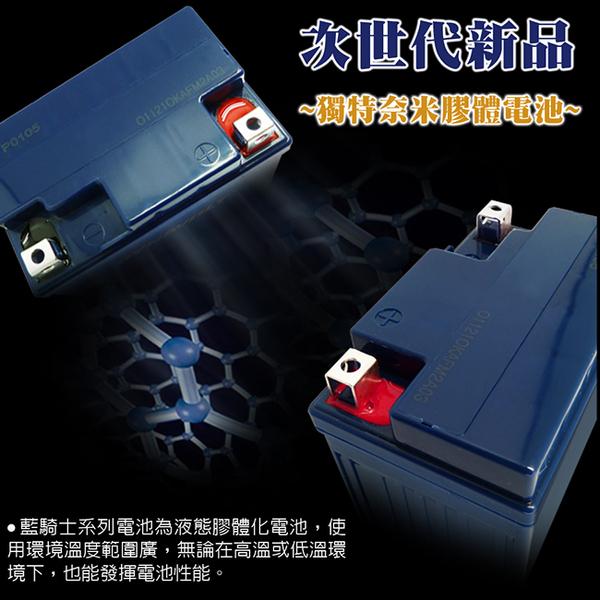 【DYNAVOLT 藍騎士】MG4B-BS 機車電瓶 機車電池 (洽詢:機車電池壽命.機車電池價格)