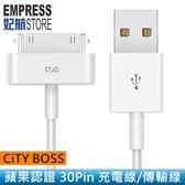 【妃航】CiTY BOSS 30Pin/iPhone 4S/iPad 3 1米 快速 充電線/傳輸線/數據線