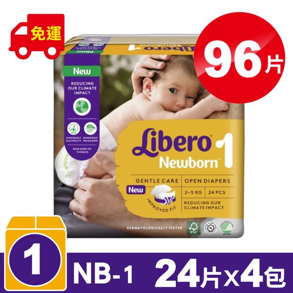 (箱購)麗貝樂 Libero 嬰兒紙尿褲1號(NB-1) 24片X4包 專品藥局【2019298】