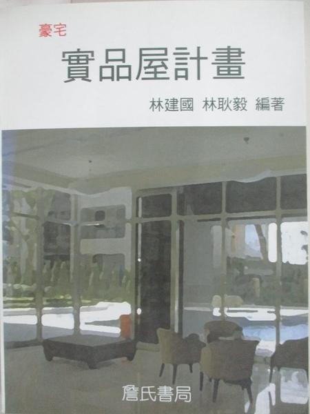 【書寶二手書T6/設計_DT5】豪宅實品屋計畫_林耿毅