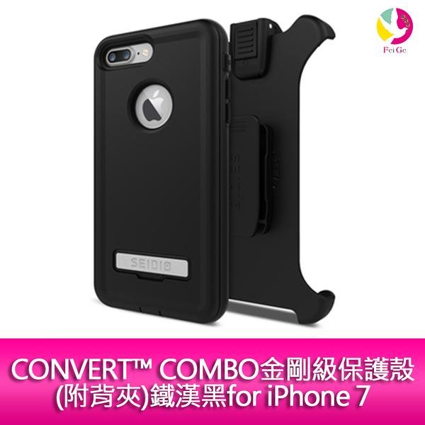 SEIDIO CONVERT™ COMBO金剛級保護殼 (附背夾)鐵漢黑for iPhone 7