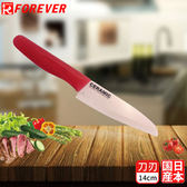 【FOREVER】日本製造鋒愛華雙刃陶瓷刀14CM(粉刃粉柄)-福利品