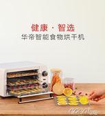 乾果機 乾果機家用食品烘乾機水果蔬菜寵物肉類食物脫水風乾機小型220vIgo    coco衣巷