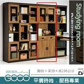 《固的家具GOOD》404-003-AG 中抽書櫃(201)【雙北市含搬運組裝】