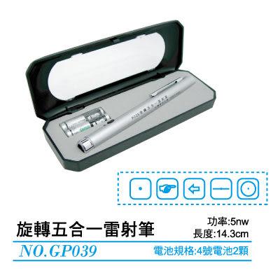 【奇奇文具】【韋億 W.I.P 雷射筆】WIP GP039 旋轉五合一雷射筆/簡報筆/簡報器