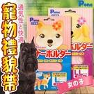 【🐱🐶培菓桃園48H出貨🐰🐹】P.ONE》可愛俏皮中大型寵物用禮貌帶(女生用)-L/2L