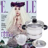 《ELLE雜誌》1年12期 贈 頂尖廚師TOP CHEF304不鏽鋼多功能萬用鍋